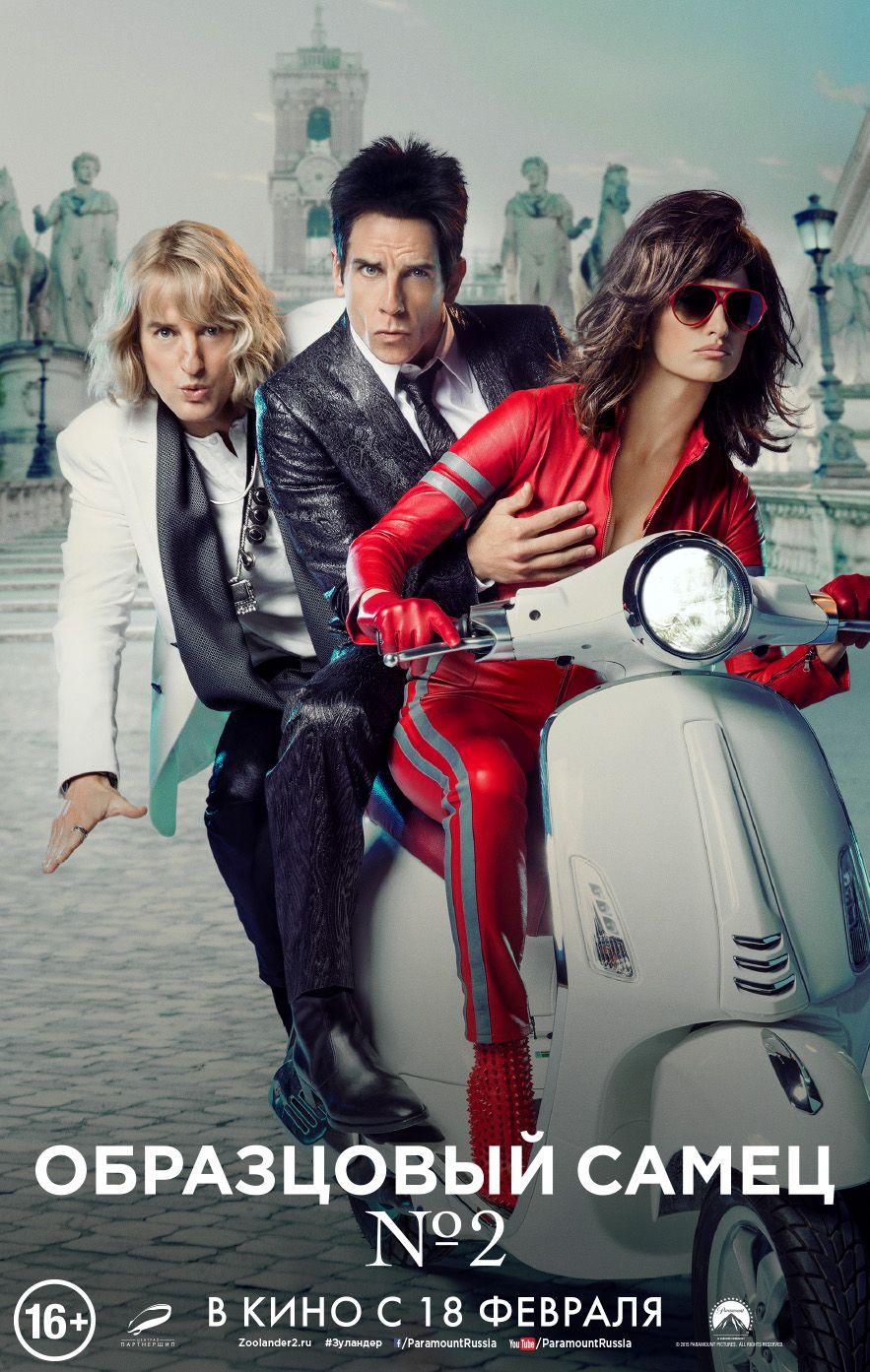 Образцовый самец 2 (2016) смотреть онлайн или скачать фильм через.