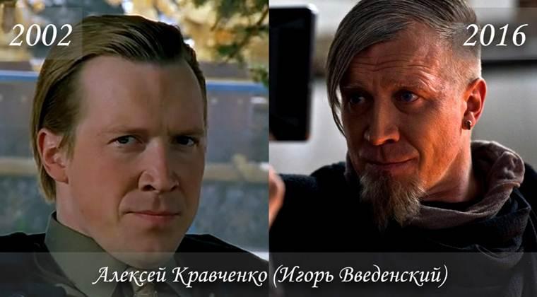 Фото Алексея Кравченко (Игорь Введенский) тогда и сейчас
