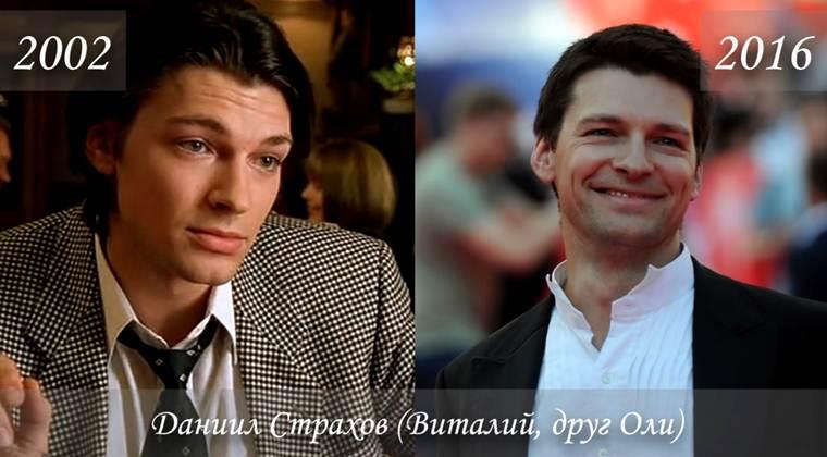 Фото Даниила Страхова (Виталий, ухажер Ольги) тогда и сейчас