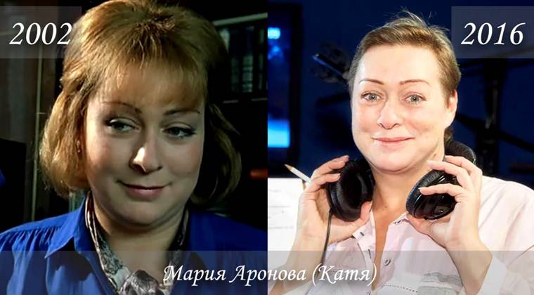 Фото Марии Ароновой (Екатерина Белова, тетя Саши) тогда и сейчас