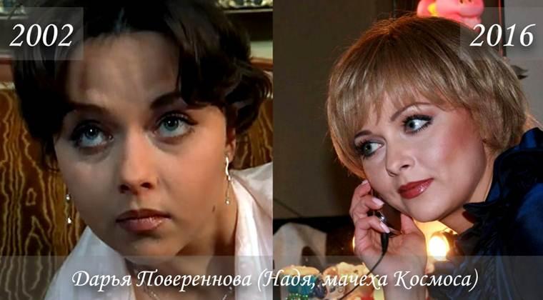 Фото Дарьи Поверенновой (Надежда, мачеха Космоса) тогда и сейчас