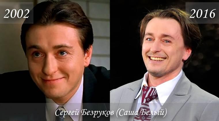Фото Сергея Безрукова (Саша Белов / «Белый») тогда и сейчас