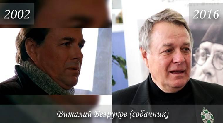 Фото Виталия Безрукова (собачник) тогда и сейчас