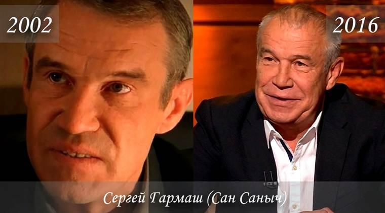 Фото Сергея Гармаша (Сан Саныч) тогда и сейчас