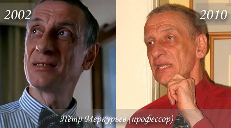 Фото Петр Меркурьев (профессор) тогда и сейчас