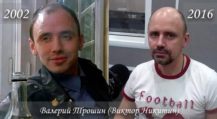 Фото Валерия Трошина (Виктор Никитин) тогда и сейчас