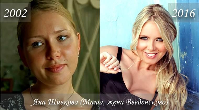 Фото Яны Шивковой (Мария Введенская) тогда и сейчас