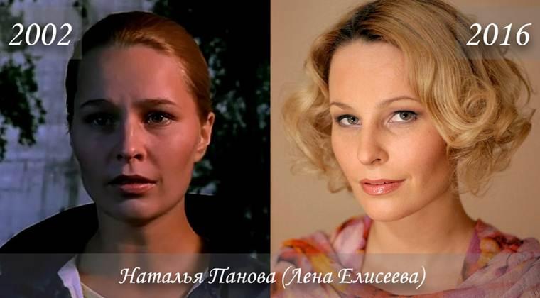 Фото Натальи Пановой (Лена Елисеева) тогда и сейчас