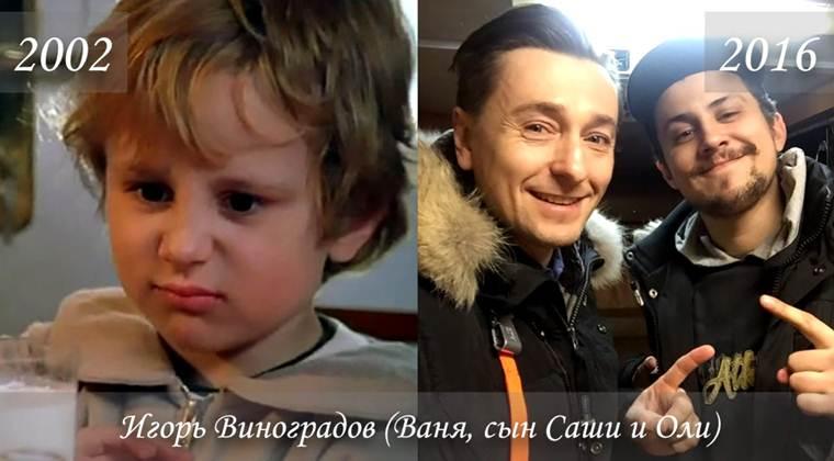 Фото Игоря Виноградова (Ваня, сын Саши и Ольги Беловых) тогда и сейчас
