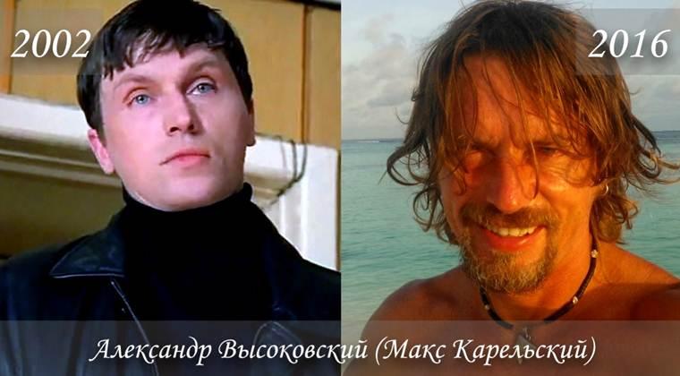 Фото Александра Высоковского (Макс Карельский) тогда и сейчас