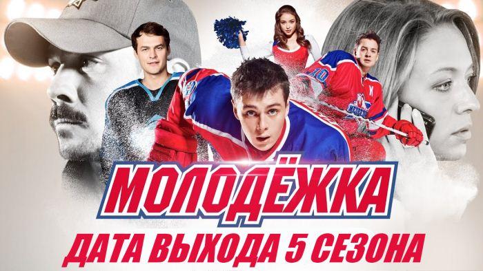 Дата выхода 5 сезона «Молодежки»
