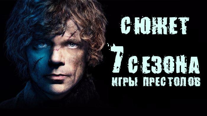 Сюжет 7 сезона «Игры престолов» слили в интернет