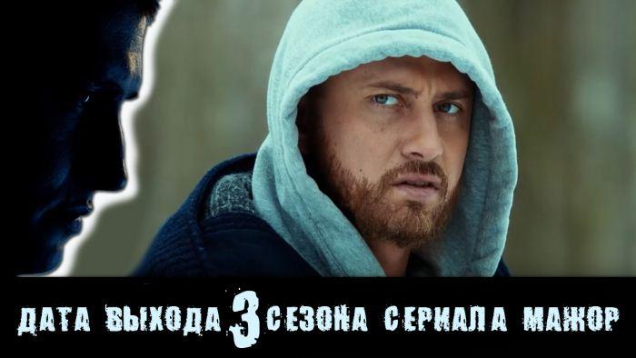 Дата выхода 3 сезона сериала «Мажор»