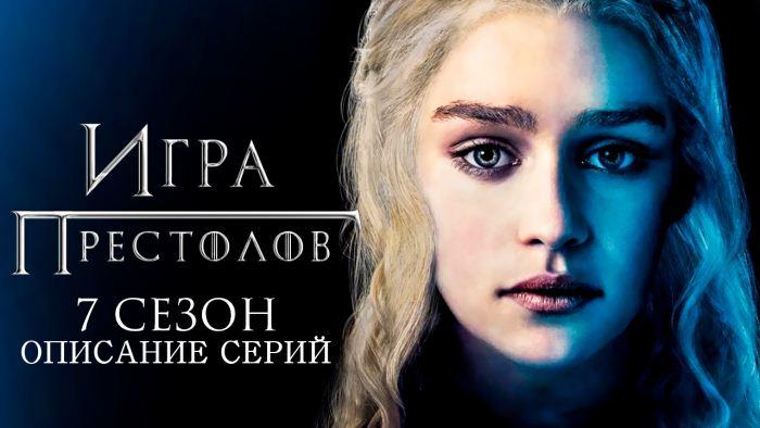 Описание серий 7 сезона сериала «Игра престолов»