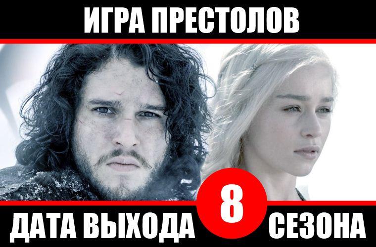 Дата выхода 8 сезона «Игры престолов»