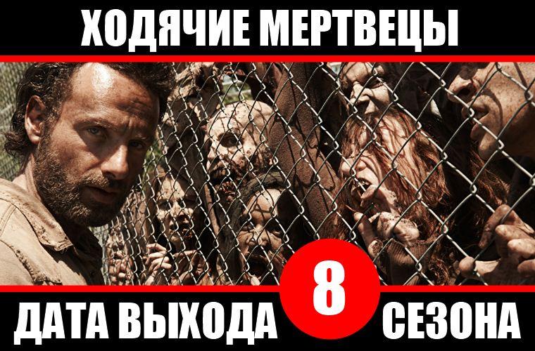 Дата выхода 8 сезона сериала «Ходячие мертвецы»