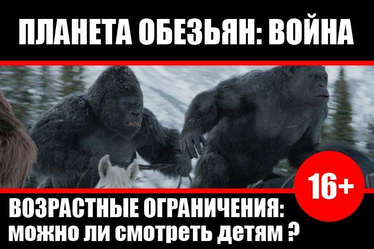 «Планета обезьян: Война»: возрастные ограничения