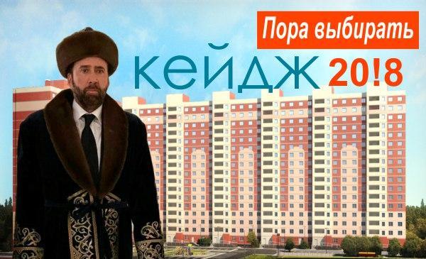 Николас Кейдж побывал в Казахстане