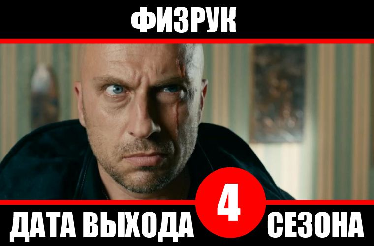 Дата выхода 4 сезона сериала «Физрук»
