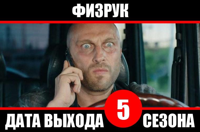 Дата выхода 5 сезона сериала «Физрук»