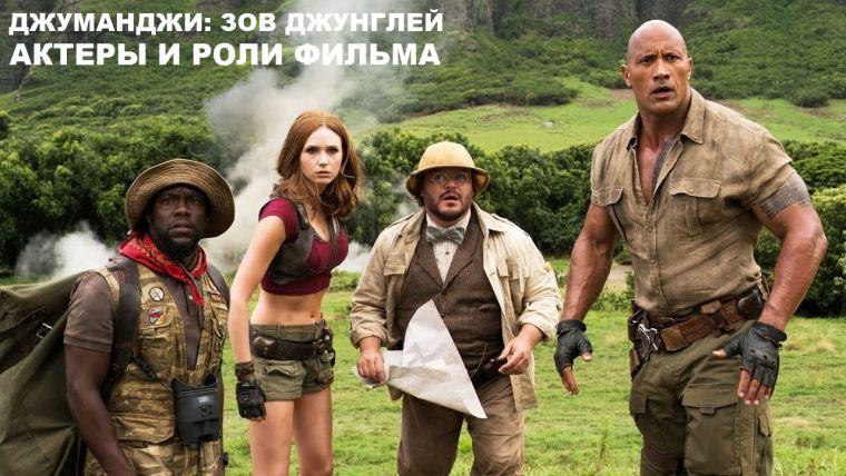 Актеры и роли фильма «Джуманджи: Зов джунглей»
