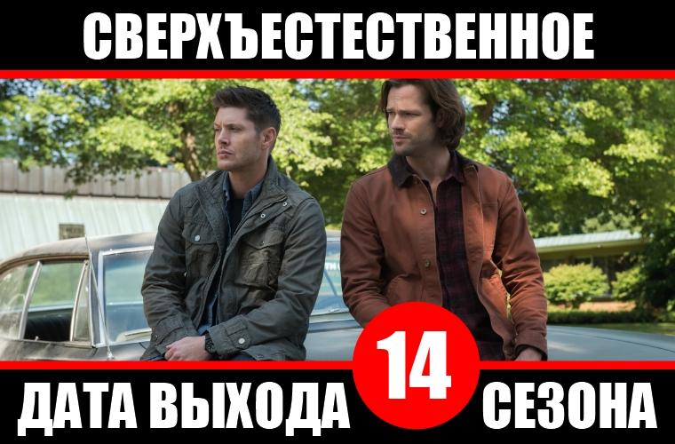Сверхъестественное 14 сезон: дата выхода серий