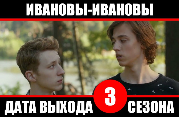 Ивановы Ивановы 3 сезон дата выхода