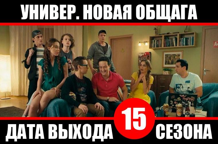 Дата выхода 15 сезона сериала «Универ. Новая общага»