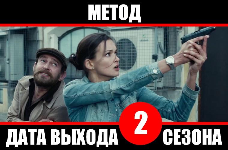 Дата выхода 2 сезона сериала «Метод»