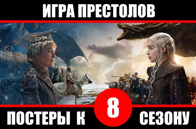 Постеры 8 сезона сериала «Игра престолов»