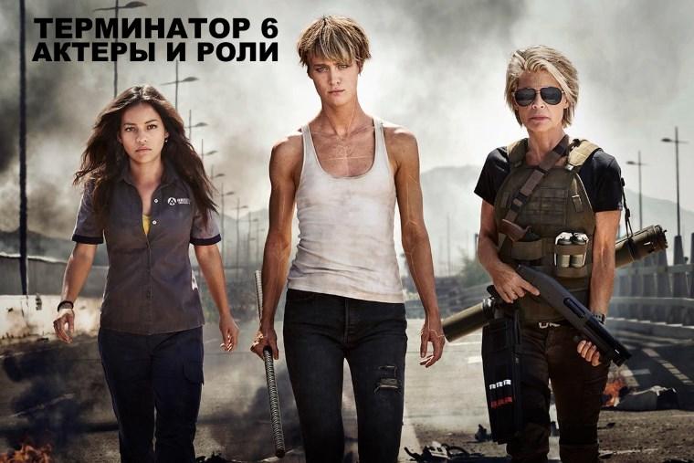 Актеры и роли фильма «Терминатор 6»