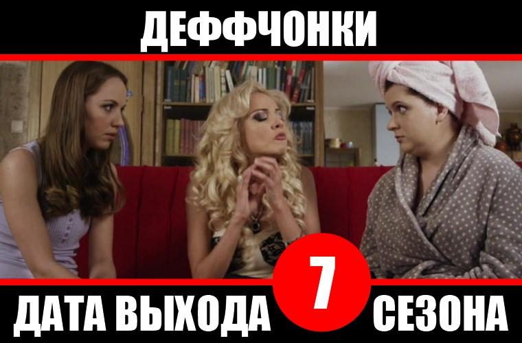 Дата выхода 7 сезона сериала «Деффчонки»