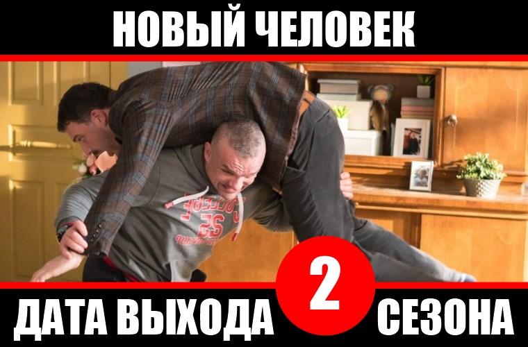 Дата выхода 2 сезона сериала «Новый человек»
