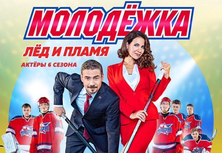 Актеры и роли сериала «Молодежка: Лед и пламя» - 6 сезон