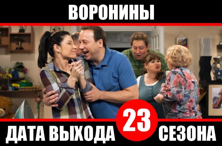 Дата выхода 22 сезона сериала «Воронины»