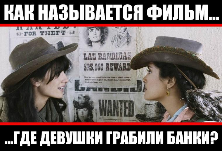 Как называется фильм, где девушки грабили банки?