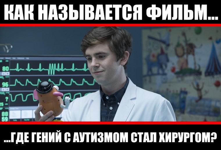 Как называется фильм, где аутист стал хирургом?