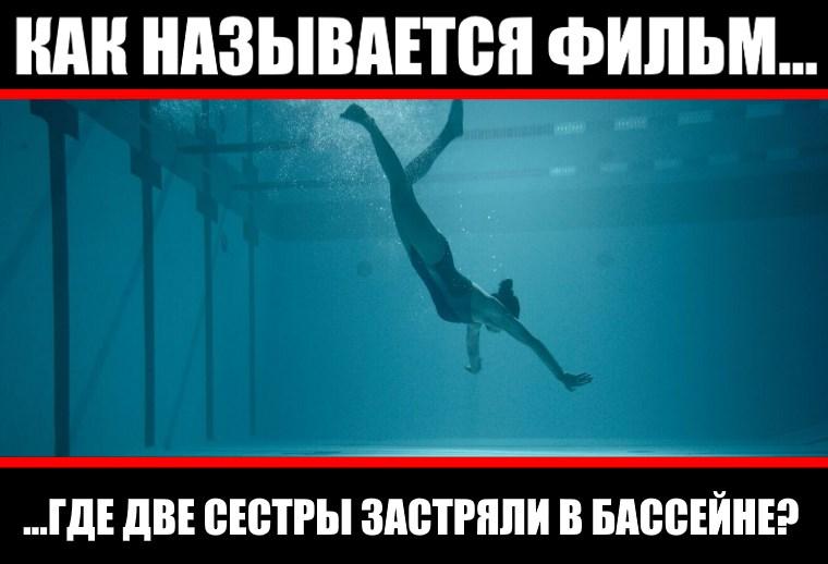 Как называется фильм, где две сестры застряли в бассейне?