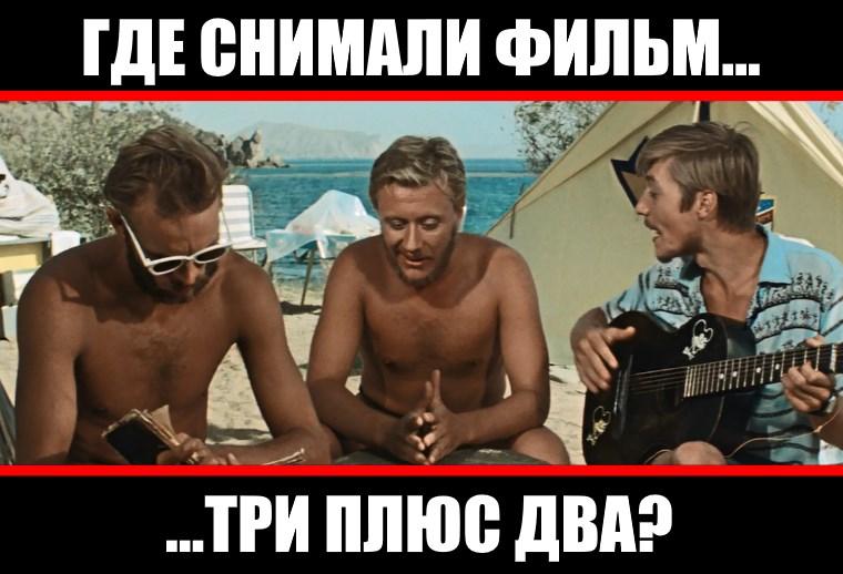Где снимали фильм «Три плюс два»?