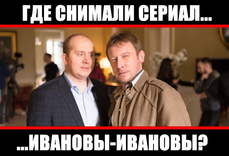 Где снимали сериал «Ивановы-Ивановы»?