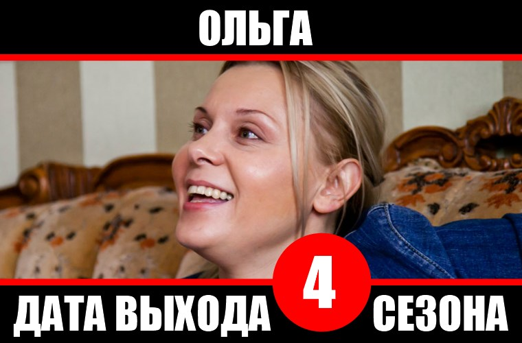 Дата выхода 4 сезона сериала «Ольга»