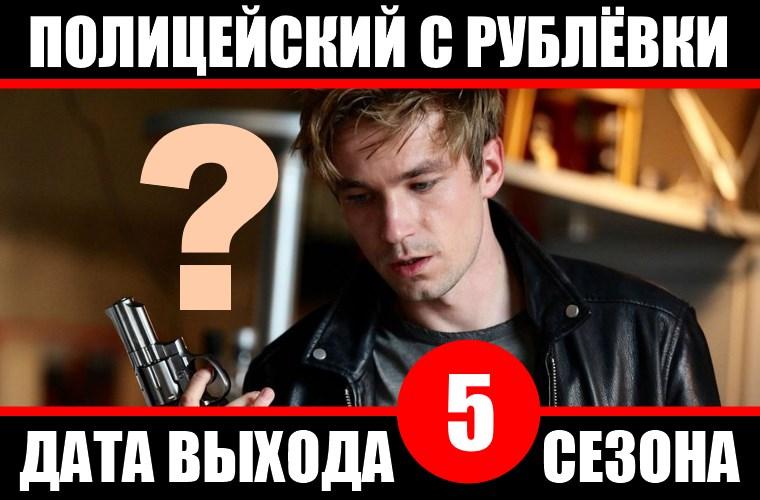 Дата выхода 5 сезона сериала «Полицейский с Рублевки»