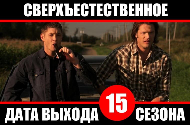 Дата выхода 15 сезона сериала «Сверхъестественное»