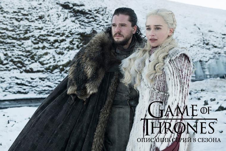 Описание серий 8 сезона сериала «Игра престолов»