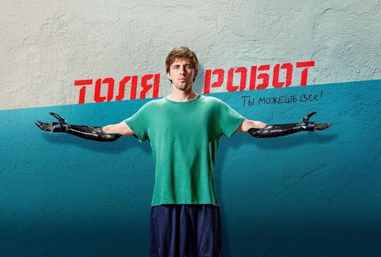 Актеры и роли сериала «Толя-робот»