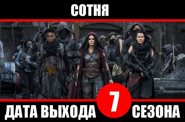 Дата выхода 7 сезона сериала «Сотня»