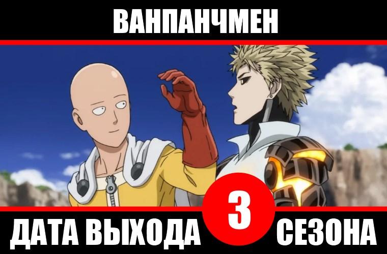 Дата выхода 3 сезона аниме «Ванпанчмен»