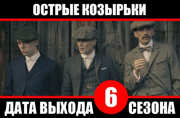 Дата выхода 6 сезона сериала «Острые козырьки»