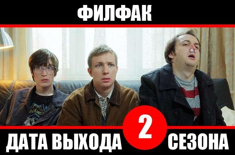 Дата выхода 2 сезона сериала «Филфак»