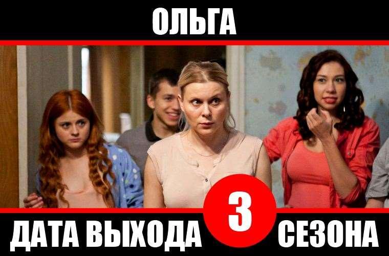 Дата выхода 3 сезона сериала «Ольга»